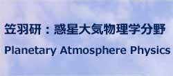 Planetary Atmosphere Physics Laboratory